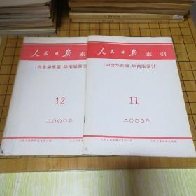 人民日报索引(内含华东版.华南版索引)2000 (11-12)