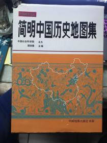 中国地理丛书 简明中国历史地图集【精装】        b49-3