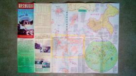 旧地图-重庆交通时刻表导游图(1998年1月3版7印)2开8品