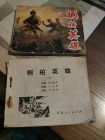 桐柏英雄(中、下两册)