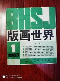 版画世界1983.1【创刊号