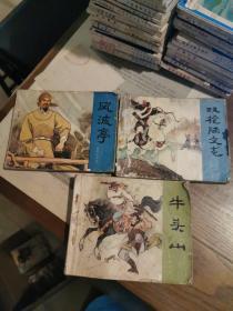岳传 (牛头山、双枪陆文龙、风波亭 )3册
