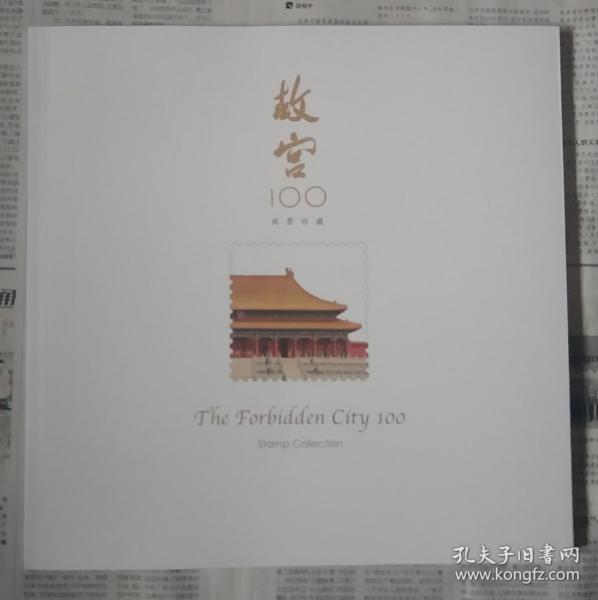 书籍--故宫 (28cmX28cm)附带明信片一套4枚