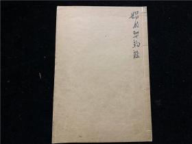 明治时期的娼妓契约证1份,末页有本人、祖父和证人等签名押印