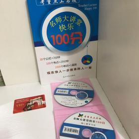 名师大讲堂快乐100分(1书+6VCD+890元VIP卡)
