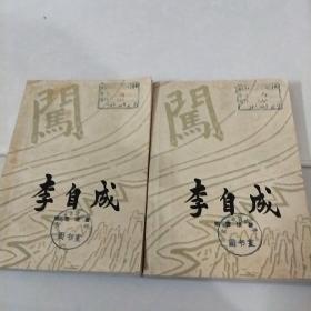 李自成第一卷(上下册)馆藏自然旧