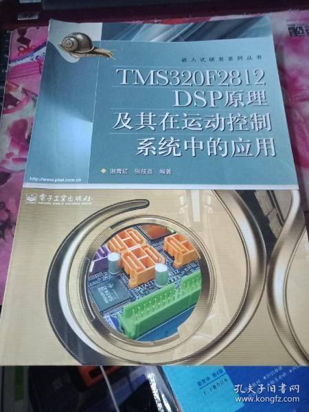 TMS320F2812 DSP原理及其在运动控制系统中的应用