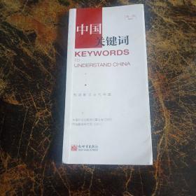 中国关键词