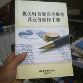 机关财务处岗位规范及业务操作手册(16开),