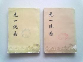 元一统志【全两册】1966年3月上海一版一印 大32开平装本