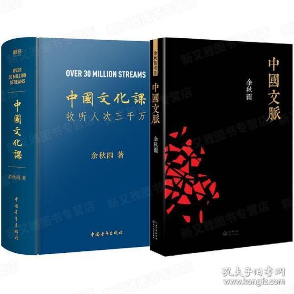 中国文化课