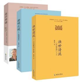 澄明之境&浊世清流&老子开讲共3册