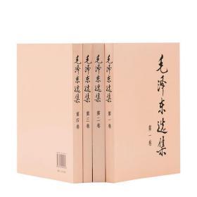 毛泽东选集全四卷套装1-4册(平装)32开91年典藏版毛泽东选集全?