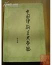 """《中国伊斯兰史存稿》1983年一版一印(此书内夹带""""杨怀中""""名人信札一通)杨怀中,宁夏社会科学院名誉院长、《回族研究》主编"""