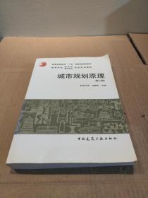 城市规划原理(第三版)