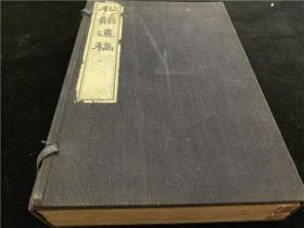 日本近现代汉诗文集《松韵遗稿》1函2册全,犬养温著