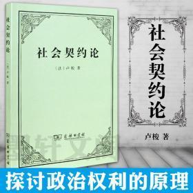 正版图书 商务印书馆 社会契约论 法卢梭著 平装