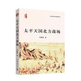 正版图书社会科学SK 太平天国北方战场 李惠民 著