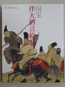 国宝 伴大纳言绘卷  日本古典名画 日文原版现货