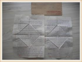 南京中国紫金山天文台 赵宝理信札一通2页