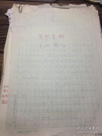 蔡家艺(1938—,史学家,学术专长是蒙古史及西北民族史,中国社会科学院研究员,著作《清代新疆社会经济史纲》、《西北边疆民族史地论集》)手稿《康熙杂档》汉文,16开 9页