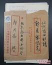 郭月斋 (1914-2006,早期商业部副部长、国家商业政策研究会首任会长)信稿五通二十页  及摘录两页 附封两枚   1000