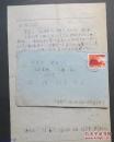 梁宗标(著名翻译家、教育家梁宗岱的弟弟)1975年信札一通附实寄封  致社科院哲学所研究员丘成(努力学习,令人感佩!) 441