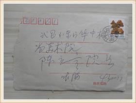 著名剧作家、诗人 骆文 信札一通一页