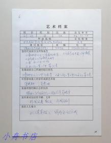 陕西人民艺术剧院副院长 刘远  亲笔填写 戏剧梅花奖得主艺术档案(最满意的角色:《桑树坪记事》中的彩芳等)821