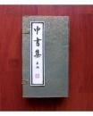 毛笔小楷手抄《中书集》(真迹)