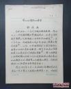 """俞伟超(1933-2003,考古学大家、曾任中国历史博物馆馆长)重要手稿一份全四十页  """"楚文化渊源的探索""""  及""""楚文化与先秦文明研讨会发言稿""""六页 624"""