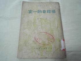 """稀见老版""""精品红色文学""""《杨赶会的一家》,俞林 著,32开平装一册全。""""天下图书公司""""一九四九年北京初版刊行,版本罕见,品如图。"""