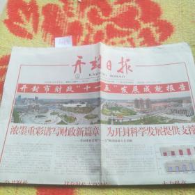 2010.12月24日开封日报