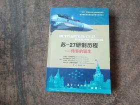 苏-27研制历程.传奇的诞生