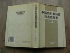 中国的宗教问题和宗教政策  王作安签赠本