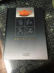 牧泥留香――吴培林紫砂作品集