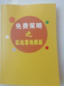 黄江枫新商业模式免费策略落地模板