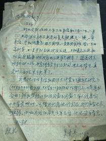 航空教育家,中国航空史专家,中国航空史学科的创立者和航空史研究的奠基人 姜长英信札一页 附实寄封