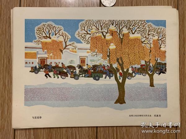 飞雪送春   光明公社东 韩村大队社员  史惠芳  60-70年代  公社 大队 精美彩色 画图