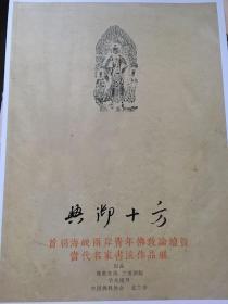 """""""典御十方""""——佛教论坛当代名家书法作品集"""