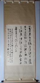保真书画,中国书协理事,中国书协学术委员会副主任,秘书长刘恒书法一幅,原装裱立轴