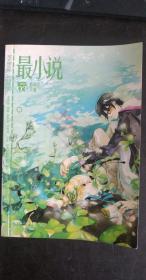 最小说 :2007年03期 郭敬明 著   长江文艺出版社