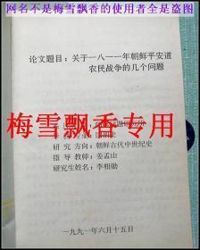 关于一九一八年朝鲜平安道农民战争的几个问题