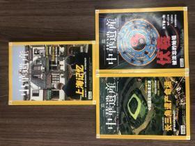 中华遗产 2006年5、7、11,三本