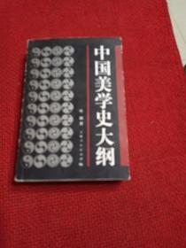 中国美学史大纲