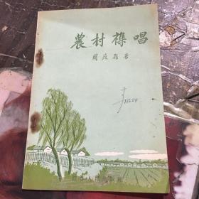 1956年初版:《農村雜唱》.