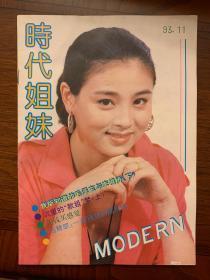 时代姐妹 1993年第11期 赵明明胡慧中周慧敏徐帆