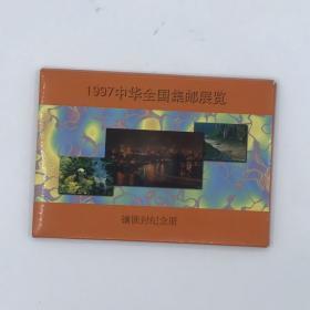 1997年中华全国集邮展览镶嵌封纪念册