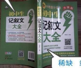 二手正版 初中生记叙文大全 刘敬余 北京教育出版社