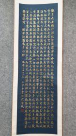 27951   回流的纸本著名故宫博物院专职书法家(王中平)书写的《心经》书法